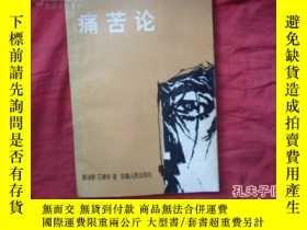 二手書博民逛書店罕見缺本:僅印3000冊的《痛苦論》Y18235 出版1995