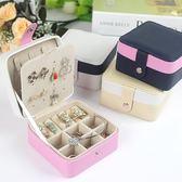 雙層便攜式歐式正韓公主首飾盒旅行首飾包戒指耳釘飾品盒收納盒小