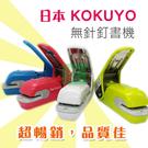 日本 KOKUYO  無針訂書機 美壓版...