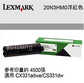 LEXMARK 原廠洋紅色高容量碳粉匣 20N3HM0 20N3H 洋紅 適用 CX331adwe/CS331dw (4.5K)
