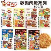 『寵喵樂旗艦店』日本Q-PET 巧沛犬用零食 歡樂肉鬆系列 多種選擇 7種口味 80G