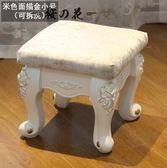 歐式茶幾凳子矮凳可拆洗沙發凳小矮凳布藝方凳換鞋凳客廳創意木【櫻花本鋪】