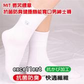 【LIGHT & DARK】MIT 微笑標章抗菌防臭健康機能寬口男紳士襪