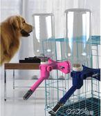 飲水器 狗狗飲水器掛式自動喝水壺大型犬掛籠子金毛喂水器寵物飲水機用品 coco衣巷