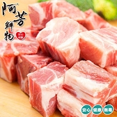 【阿芳鮮物】能量豬次小排(450g/包)