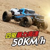 現折200遙控汽車越野車爬車充電動男孩 玩具車賽車