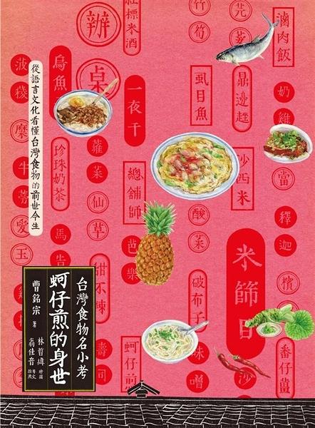 (二手書)蚵仔煎的身世:台灣食物名小考