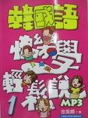 【書寶二手書T3/語言學習_I1S】韓國語快樂學輕鬆說1_金美順