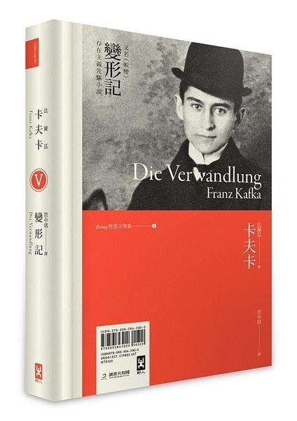 (二手書)卡夫卡《變形記》(又名《蛻變》):存在主義先驅小說(Being 哲思文學系1)