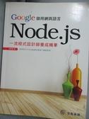 【書寶二手書T4/電腦_WFL】Google御用網頁語言Node.js:一流程式設計師養成精華_郭家寶