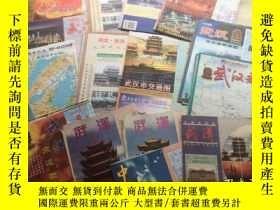 二手書博民逛書店武漢交通旅遊圖罕見十六張Y169866