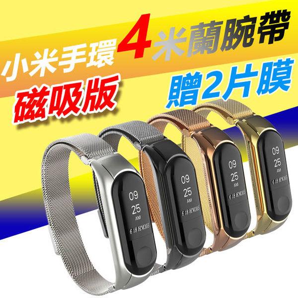 小米手環4米蘭金屬錶帶腕帶-磁吸版 贈手環保護膜
