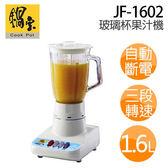 【CookPot 鍋寶】JF-1602 1600c.c.玻璃杯果汁機【全新原廠公司貨】