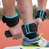 隱形沙包負重綁腿沙袋運動跑步訓練健身裝備隱形舞蹈男女手腳沙包學生兒童【好康八八折】