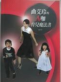 【書寶二手書T7/親子_CRK】曲艾玲的A咖育兒魔法書_曲艾玲