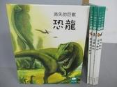 【書寶二手書T1/少年童書_QFN】小小動物奇觀-消失的巨獸恐龍_沼澤動物等_共5本合售
