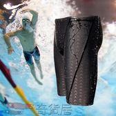 泳褲游泳褲男士長五分專業速干泳衣競速運動大碼泳裝成人防水【奇貨居】