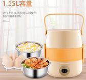 電熱飯盒 榮事達電熱飯盒雙層保溫可插電加熱便攜式熱飯神器充電上班族1人2