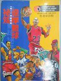 【書寶二手書T1/體育_MQB】達摩籃球祕笈卷1-神龍擺尾_肯特
