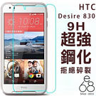 E68精品館 9H 鋼化玻璃 貼 HTC 830 保護貼 玻璃膜 鋼化 膜 9H 鋼化貼 螢幕保護貼 防刮 保護膜