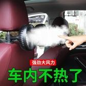 車載風扇 吸盤式汽車后排風扇12V24v制冷大貨車USB強力車內車上 莎拉嘿呦