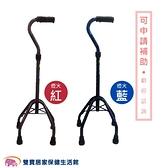 富士康 鋁合金四腳拐 大爪 FZK-2058 醫療用手杖 單手拐杖 手杖 四腳拐杖 助行拐杖 助行器 FZK2058