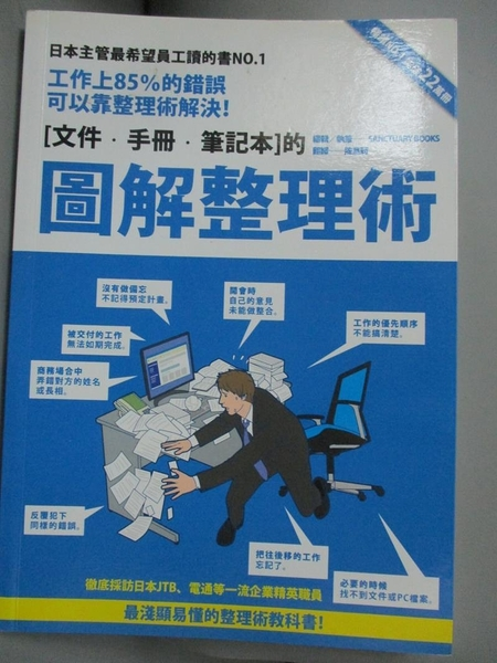 【書寶二手書T1/財經企管_LCT】圖解整理術-工作上85%的錯誤可以靠整理術解決!_SANCTUARY BOOKS