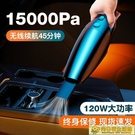 手持吸塵器 車載吸塵器車用無線充電汽車家用手持小型車內大功率吸力強力迷你 向日葵