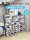 加厚防潮鞋盒透明家用抽屜式簡易宿舍鞋子收納盒儲物盒塑膠組合 米娜小鋪