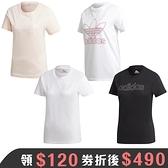 ADIDAS 女裝 短袖 休閒 綜合賣場【運動世界】GD3821 / GD2258 / GL7799 / GL7800