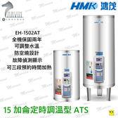 鴻茂 定時調溫型電熱水器 15加侖 EH-1502AT 全機2年免費保固  儲存式