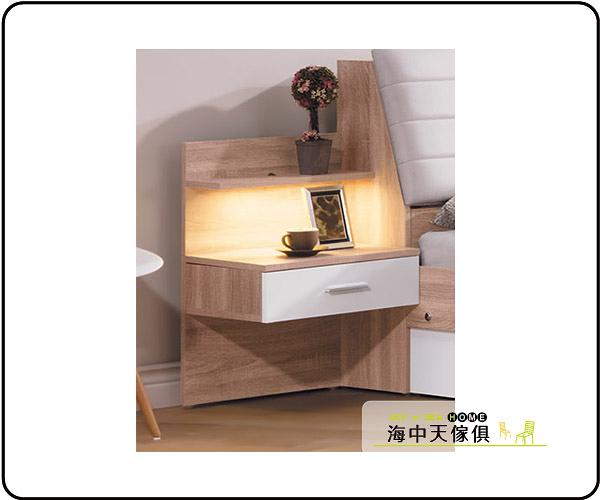 {{ 海中天休閒傢俱廣場 }} G-41 摩登時尚 床頭櫃系列 A93-05 貝莉懸空式床頭櫃