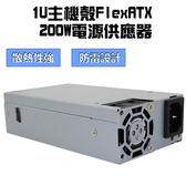 1U主機殼FlexATX 200W電源供應器 現貨