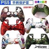 Ps5手柄套 PS5手柄套 P5硅膠套 P5單色透明噴油保護套 防汗防滑環保硅膠套 酷男
