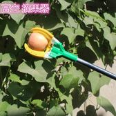摘果器 全新高空摘果器三爪采摘器摘果神器高空剪桃子蘋果柿子高空采摘器 名優佳居 DF