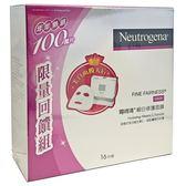 【Neutrogena】露得清 細白修護面膜 限量回饋組 16片裝