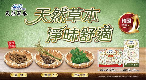 蘇菲 天然草本衛生棉(33cm)(12片/包)│飲食生活家