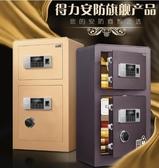 保險櫃得力獨立雙門家用電子密碼保險箱指紋防盜保險櫃雙層保管箱80cm 叮噹百貨
