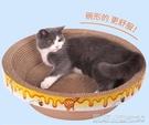 貓抓板碗形貓窩貓爪板窩磨爪器瓦楞紙不掉屑貓抓盆貓玩具貓咪用品YYJ 凱斯盾