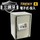 電子式投入型保險箱-大 公司貨保固一年 保險箱 密碼鎖金庫 現金箱 保管箱【BL1054】Loxin
