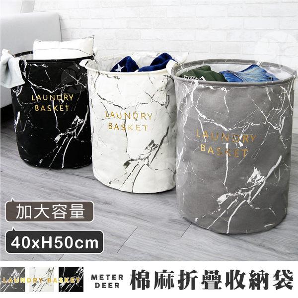 手提收納袋置物籃洗衣籃 大容量開口棉麻防水折疊整理收納籃 北歐大理石紋風格置物袋-米鹿家居