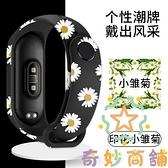 小米手環表帶通用替換帶個印花表帶男女卡通運動帶【奇妙商鋪】