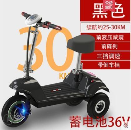 小型電動三輪車成人迷你網紅電瓶車鋰電池接送孩子摺疊女性代步車4ATF 探索先鋒