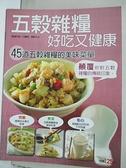 【書寶二手書T8/餐飲_E9G】五榖雜糧好吃又健康_江麗珠