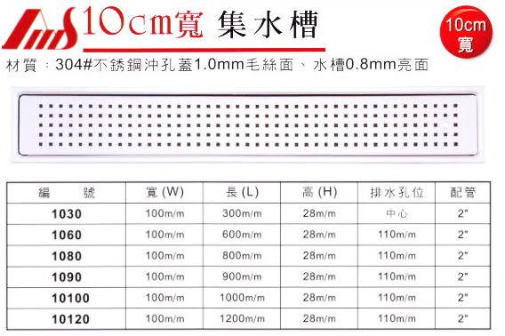 阿木師 長方形地板落水頭 10x60cm 不鏽鋼ST水門 (地板排水,防蟲防臭)