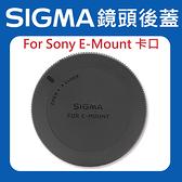 【現貨】SIGMA 原廠 鏡頭 後蓋 LCR-SE II 適用 SONY 微單 E-MOUNT NEX 卡口 LENS