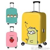 行李箱套  彈力行李箱保護套罩旅行箱拉桿箱皮箱套加厚耐磨  瑪麗蘇