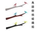 ABEL 力大 造型磁鐵 鳥語樹梢磁鐵組 (三色可選) 00447