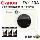 【搭ZINK™相片紙3入 ↘5690元】CANON iNSPiC【S】ZV-123A 珍珠白 可連手機拍可印相機