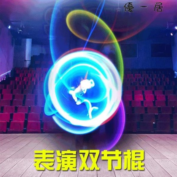 夜光舞臺表演雙節棍LED雙節棍Y-1067